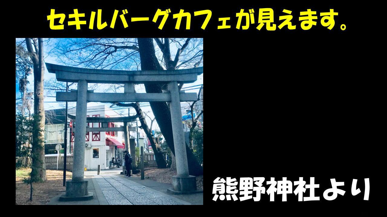 06-D熊野神社から-セキルバーグカフェ