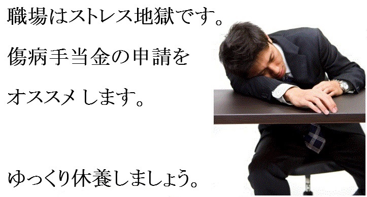 WP-tsukare-kyuuyouUP